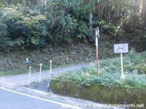 中田金山バス停のそばにある生石ヶ峰の登り口