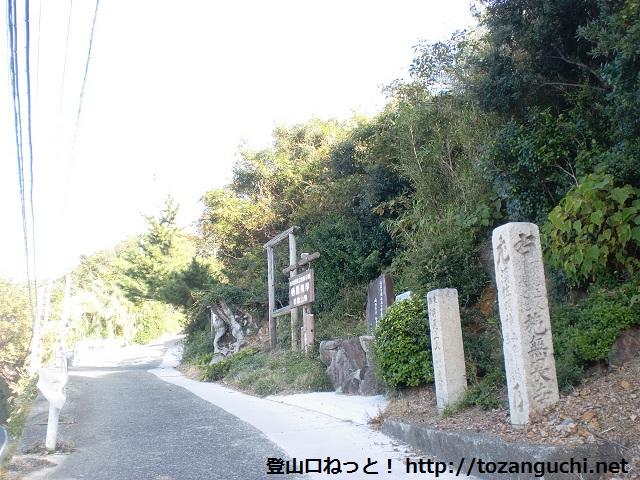施無畏寺前の坂道
