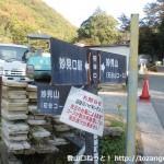 能勢妙見山の初谷渓谷コース(初谷川ハイキングコース)の入口に設置されている道標