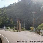 大滝川森林公園の駐車場入口前