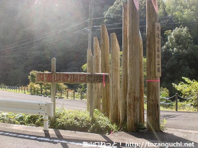 大滝川森林公園の真妻山登山口