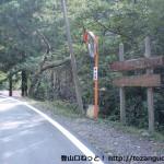 真妻山の観音堂コース入口前