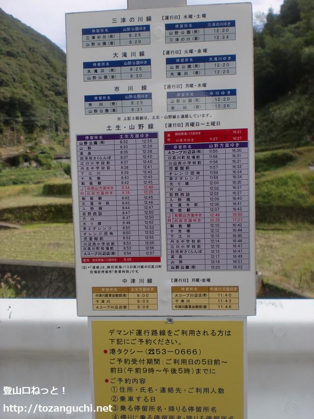 大滝川バス停(日高川町コミュニティバス大滝川線)の時刻表