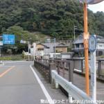 高津尾バス停(御坊南海バス・日高川町コミュニティバス)