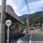 中津郵便局前バス停(御坊南海バス)