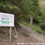 なかつ平成の森の飯盛山登山口の案内板