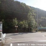 小釡本橋(日高川町)を渡ったところ