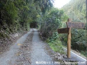県道たかの金屋線から林道田尻谷線に入るところ