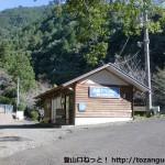 鷲の川の滝の駐車場入り口(日高川町)
