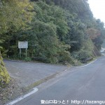 林道渡瀬線の入口(日高川町)