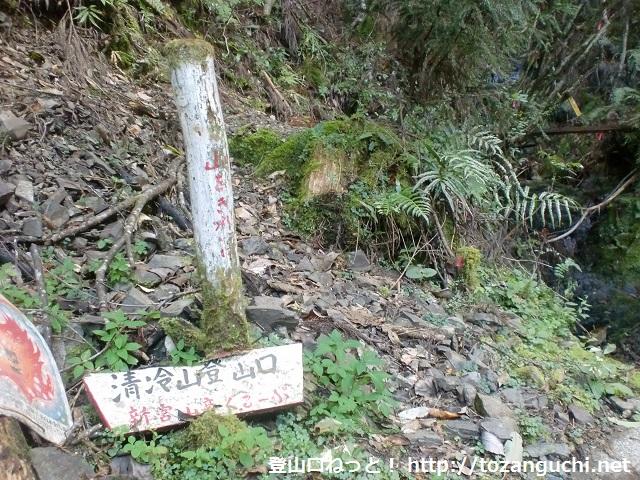 清冷山の登山口 笠松橋と林道渡瀬線にバスでアクセスする方法