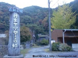 ヤマセミ温泉(丹生ヤマセミの郷)の入口