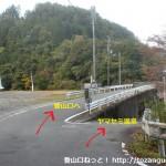 ヤマセミ温泉の入口(旧小学校の入口)