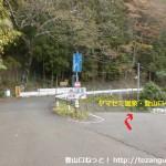 ヤマセミ温泉バス停前の坂を下る