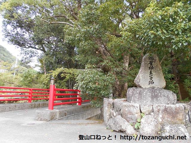 稲葉根王子跡(熊野古道)に路線バスでアクセスする方法
