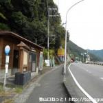 鮎川新橋バス停(龍神バス・明光バス)