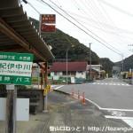 紀伊中川バス停(龍神バス)