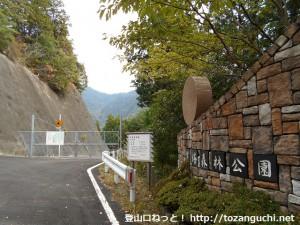 笠松森林公園のゲート前