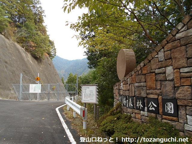 笠塔山の登山口 笠塔森林公園の入口ゲートにアクセスする方法