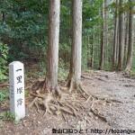 熊野古道の牛馬童子の手前にある一里塚跡
