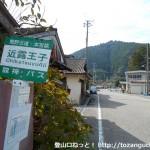 龍神バスの近露王子バス停から西側の車道を見る