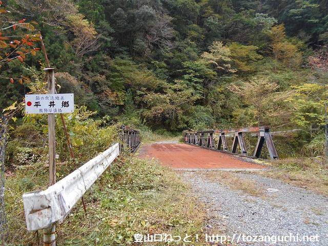 ゴンニャク山の登山口にある橋