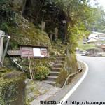 湯の峰温泉にある熊野古道の赤木越えの登り口