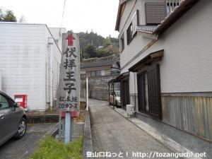 伏拝王子(熊野古道)の登り口