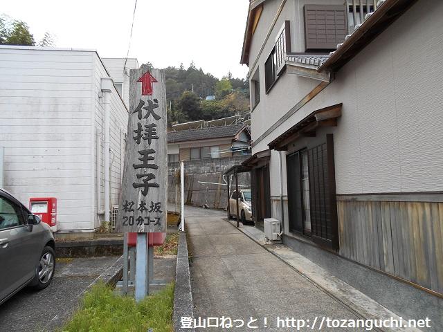 伏拝王子(熊野古道)の登り口 道の駅奥熊野にアクセスする方法