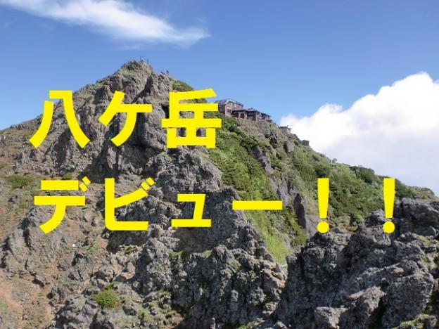 八ケ岳デビュー