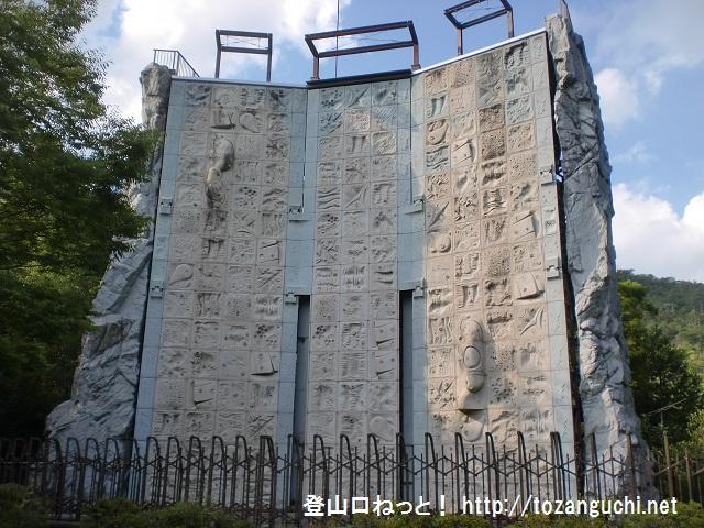 三倉岳県立自然公園のマロンウォール