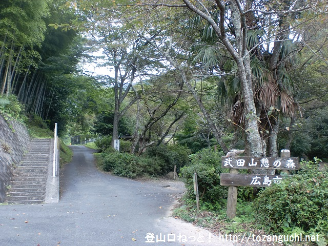武田山(佐東銀山城址)の登山口 憩いの森にアクセスする方法