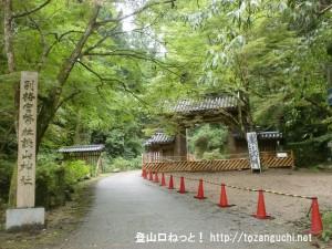 談山神社の山門前