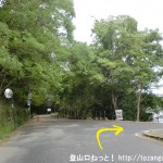 奈良公園の春日山遊歩道の入口前を右に入る