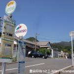 玖波駅バス停(大竹交通)