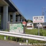 行者山の登山口となる錦龍ノ滝への林道入口に設置してある案内板