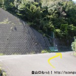 行者山の登山口となる錦龍ノ滝への林道入口の分岐