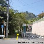 行者山登山口(メイプルヒル病院入口前)