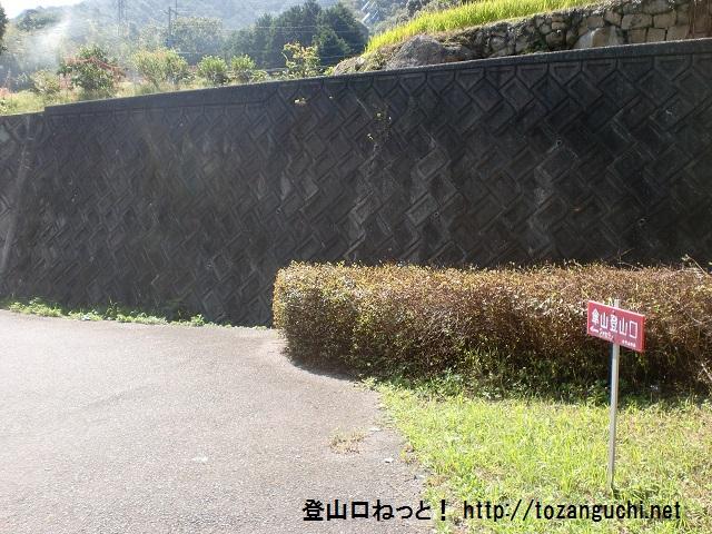 県道42号線沿いにある傘山の登山口を示す道標