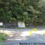 松ヶ原農協バス停から河平連山登山口に行く途中の最初の分岐(右へ)