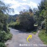 河平連山登山口(松ヶ原側)の登山道入口分岐