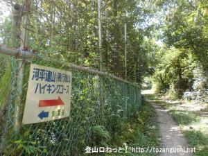 河平連山(大竹市)の松ヶ原側の登山口
