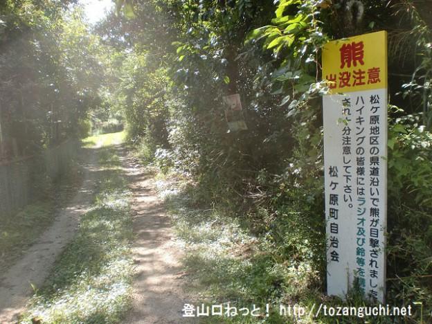 河平連山の松ヶ原側登山口に設置してある熊注意の看板