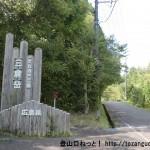 三倉岳県立自然公園の入口