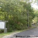 三倉岳のAコースの登山口