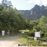 三倉岳のBコース登山口