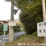 大野浦駅から経小屋山の登山口に行く途中の宮浜バス停前のT字路に設置してある経小屋山を示す道標