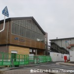 JR五日市駅南口(広電五日市駅)