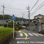 JR廿日市駅から極楽寺山の平良登山口に行く途中の住宅街を左折するところ