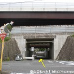 JR廿日市駅から極楽寺山の平良登山口に行く途中で国道2号線の高架下をくぐるところ